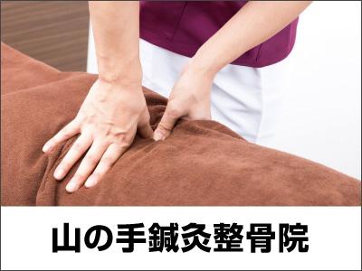 山の手鍼灸整骨院【柔整師・鍼灸師】の求人情報