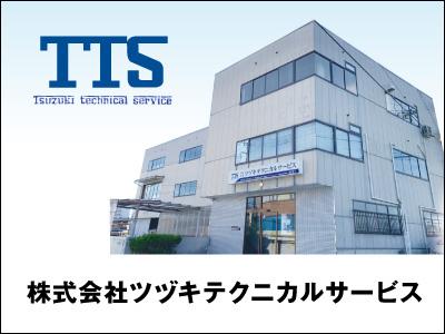 株式会社ツヅキテクニカルサービス【設計】の求人情報