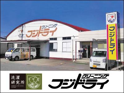 株式会社 不二ドライ【ルート配送ドライバー】の求人情報