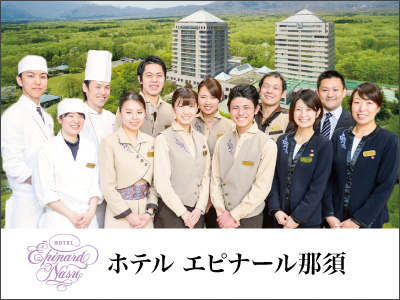 ホテルエピナール那須【売店スタッフ(接客)】の求人情報