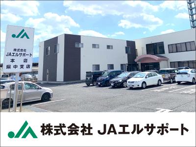 株式会社JAエルサポート 管理部企画総務課【LPガスサービススタッフ】の求人情報
