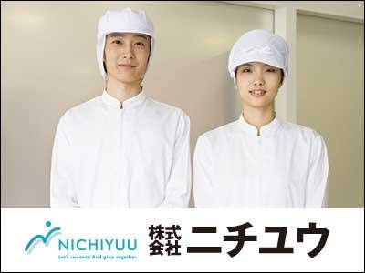株式会社 ニチユウ【野菜の計量・ 商品のチェックスタッフ】の求人情報