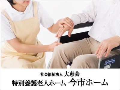 社会福祉法人 大恵会 今市ホーム【ヘルパーさん】の求人情報