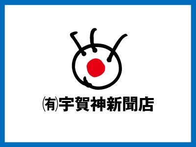 有限会社 宇賀神【朝刊配達】の求人情報