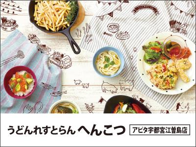 へんこつアピタ宇都宮江曽島店【キッチンスタッフ】の求人情報