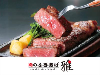 肉のふきあげ 雅【調理師】の求人情報