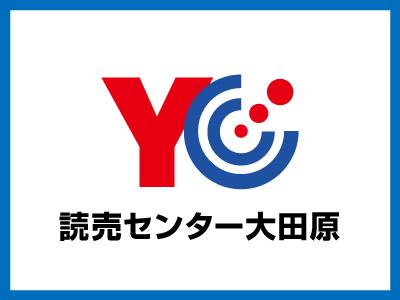 読売センター大田原【集金アルバイト】の求人情報