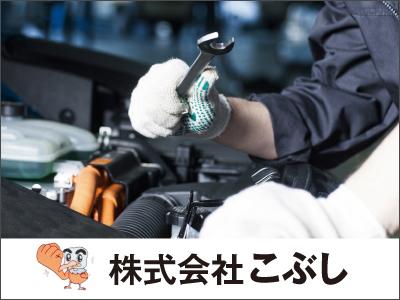 株式会社こぶし【自動車整備工】の求人情報