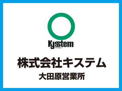 株式会社 キステム 大田原営業所【交通誘導(NTT関連)】の求人情報