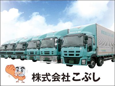 株式会社こぶし【10t車ドライバー】の求人情報
