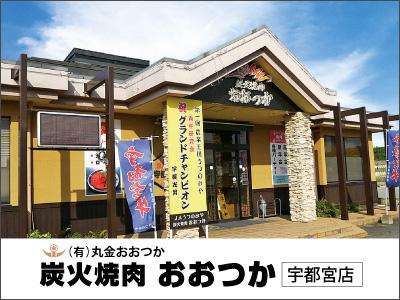 焼肉おおつか 宇都宮店【洗い場】の求人情報