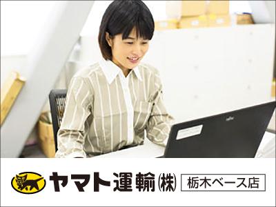 ヤマト運輸株式会社 栃木ベース店【一般事務スタッフ】の求人情報