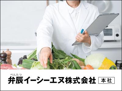 弁辰イーシーエヌ株式会社【栄養士】の求人情報