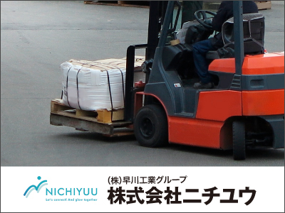 株式会社 ニチユウ【フォークリフト作業員(物流倉庫)】の求人情報