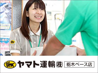 ヤマト運輸株式会社 栃木ベース店【受付事務スタッフ】の求人情報