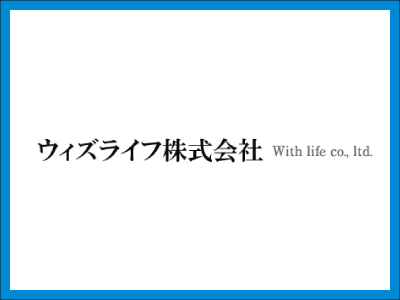 ウィズライフ株式会社【営業管理業務】の求人情報