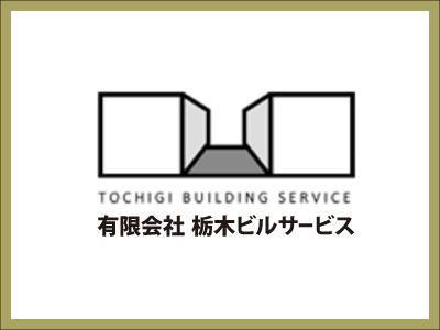 有限会社栃木ビルサービス【工場内清掃】の求人情報