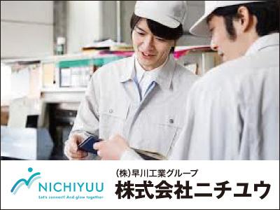 株式会社 ニチユウ【自動車部品をマシンにセットし塗装】の求人情報