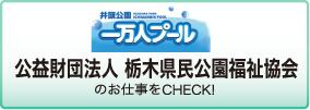 財団法人 栃木県民公園福祉協会の求人情報バナー