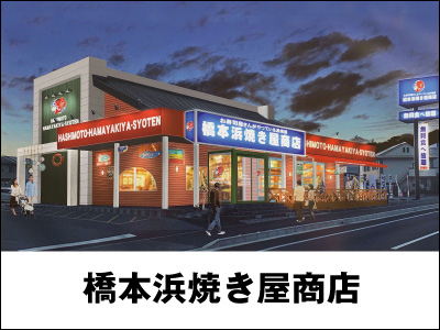 橋本浜焼屋商店【店長候補】の求人情報