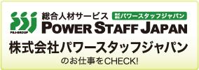 株式会社パワースタッフジャパンの求人情報バナー