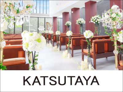 KATSUTAYA【婚礼業務・一般宴会業務】の求人情報