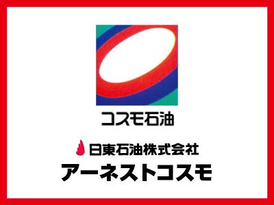 日東石油 株式会社【SS男女スタッフ(給油、接客、作業等)】の求人情報