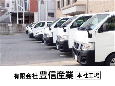 有限会社 豊信産業【配送・集荷作業】の求人情報