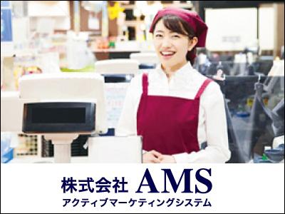 株式会社アクティブマーケティングシステム【レジスタッフ】の求人情報