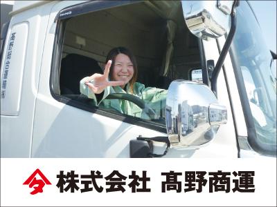 株式会社 髙野商運【4tドライバー】の求人情報
