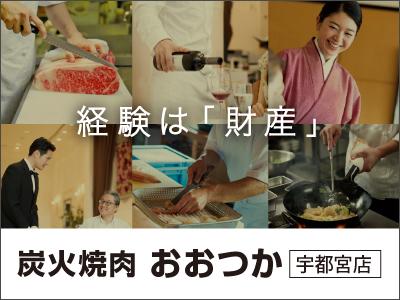 焼肉おおつか 宇都宮店【料理長・副料理長候補】の求人情報