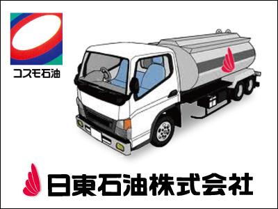 日東石油 株式会社【小型ローリー配送運転手】の求人情報
