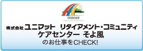 株式会社ユニマット リタイアメント・コミュニティの求人情報バナー