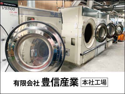 有限会社 豊信産業【専用機による洗濯・乾燥作業】の求人情報