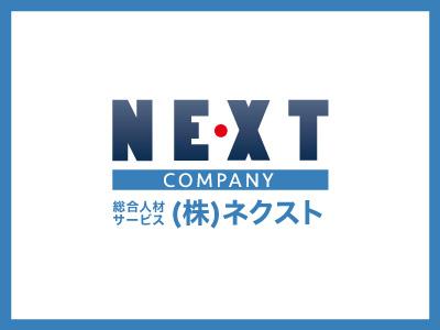 株式会社ネクスト【紙製品の検査・梱包(製造)】の求人情報