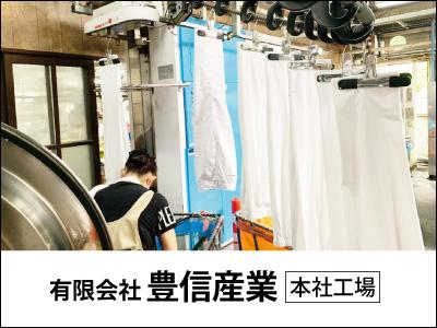 有限会社 豊信産業【夜間/工場内補助】の求人情報