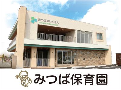 学校法人 内木学園【保育士正職員】の求人情報