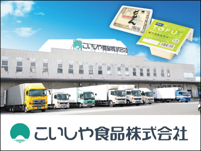 こいしや食品 株式会社【豆腐・油揚げの製造(パート)】の求人情報