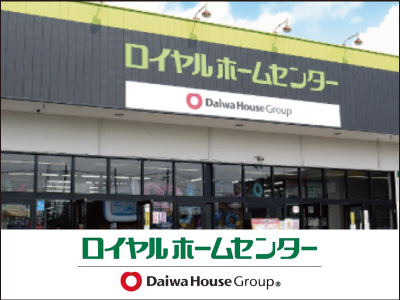 ロイヤルホームセンター小山店【売場スタッフ】の求人情報