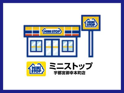 ミニストップ 宇都宮御幸本町店【コンビニスタッフ】の求人情報