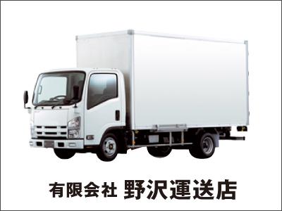 有限会社 野沢運送店【ルート配送ドライバー(2tバン車)】の求人情報