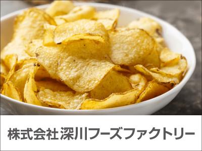 株式会社 深川フーズファクトリー【ポテトチップスの検品作業】の求人情報