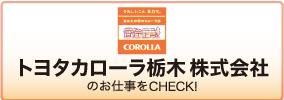 トヨタカローラ栃木 株式会社の求人情報バナー