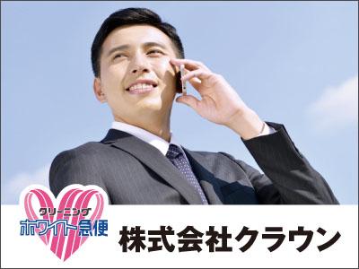 株式会社クラウン【営業管理】の求人情報