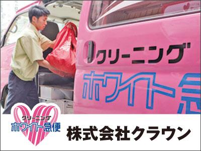 株式会社クラウン【配送スタッフ】の求人情報