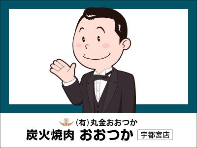 焼肉おおつか 宇都宮店【ホール支配人候補】の求人情報