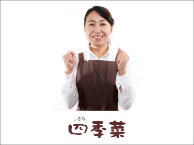 四季菜 那須店【お弁当の配達(日曜のみ)】の求人情報