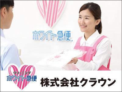 株式会社クラウン【受付スタッフ】の求人情報