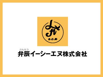 弁辰イーシーエヌ株式会社【調理補助】の求人情報