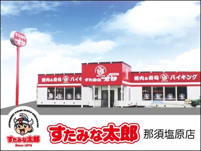 株式会社 江戸一 すたみな太郎 那須塩原店【ホール・キッチンスタッフ】の求人情報